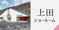 上田ショールーム